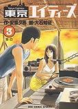 東京エイティーズ 3 (ビッグコミックス)