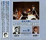 茂木大輔のオーケストラ人間的楽器学Vol.5