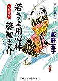 若さま用心棒 葵鯉之介―父の密命 (コスミック・時代文庫)