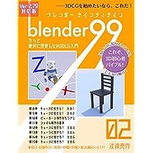 Blender99 きっと絶対に挫折しない3DCG入門 02 (Newday Newlife 出版部)