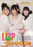 LISP1st写真集~LIS☆Photograph~