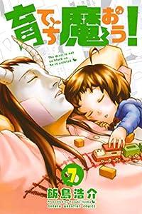 育てち魔おう!(7) (週刊少年マガジンコミックス)