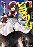 ヒマワリ:unUtopial World 5 (角川スニーカー文庫)