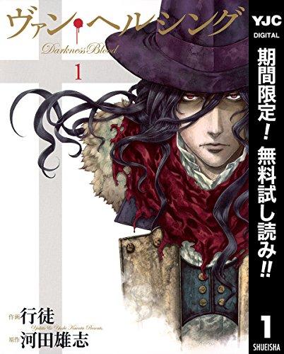 ヴァン・ヘルシング―Darkness Blood―【期間限定無料】 1 (ヤングジャンプコミックスDIGITAL)