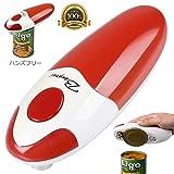 邦悦電動缶切 ハンズフリー 迅速 安全 平滑エッジ自動電動缶切 (赤い)