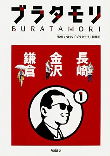 「ブラタモリ」埼玉県内2ヶ所目となる大宮へ