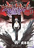 新世紀エヴァンゲリオン (11) (角川コミックス・エース (KCA12-11))
