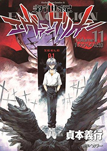 新世紀エヴァンゲリオン (11) (角川コミックス・エース (KCA12-11))の詳細を見る