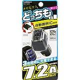 カシムラ DC充電器 リバーシブルUSB 3ポート 7.2A 自動判定タイプ (ブラック) AJ-560