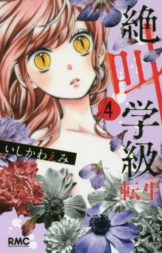 絶叫学級 転生 4 (りぼんマスコットコミックス)の詳細を見る