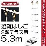 避難はしご 避難ロープ 2階 テラス用 5.3m 蛍光テープ付
