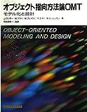 オブジェクト指向方法論OMT―モデル化と設計