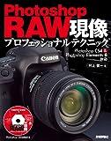 Photoshop RAW現像 プロフェッショナルテクニック