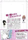 早乙女姉妹は漫画のためなら!? 5 (ジャンプコミックス) 画像