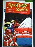 馬のゴン太の背にゆられ―やったぜ!日本縦断2600キロ (小学館コンパクト版)