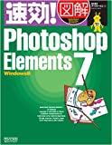 速効!図解 Photoshop Elements 7 Windows版