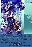 【電子限定日本語版・台湾BL】示見の眼 第四巻: 逢魔が時 (プロジェクト・たいわにっく~有臺灣味計劃~)