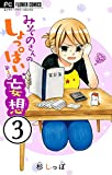 みそのさんのしょっぱい妄想(3) (フラワーコミックス)