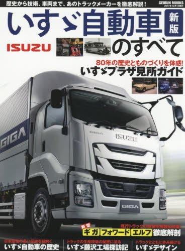 いすゞ自動車のすべて 新版 (GEIBUN MOOKS)