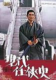 現代任侠史 [DVD]