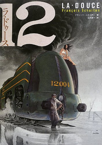 ラ・ドゥース (ShoPro Books)