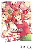 五等分の花嫁 フルカラー版(1) (KCデラックス)