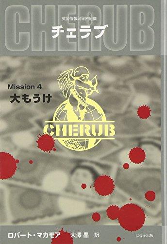 英国情報局秘密組織CHERUB(チェラブ)〈Mission4〉大もうけの詳細を見る