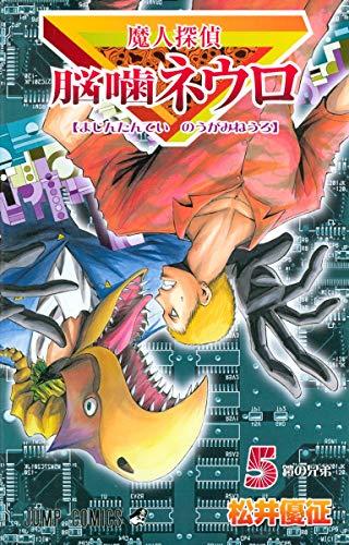 魔人探偵脳噛ネウロ 5 (ジャンプコミックス)の詳細を見る