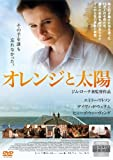 オレンジと太陽[DVD]