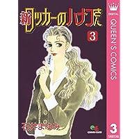 新 ロッカーのハナコさん 3 (クイーンズコミックスDIGITAL)