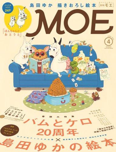 MOE (モエ) 2014年 04月号 [雑誌]の詳細を見る