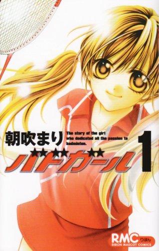 バドガール 1 (りぼんマスコットコミックス)