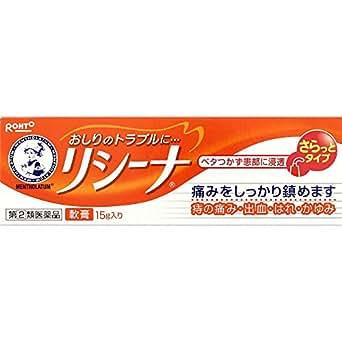 【指定第2類医薬品】メンソレータムリシーナ軟膏A 15g