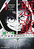 悪童-ワルガキ- / 志名坂高次 のシリーズ情報を見る