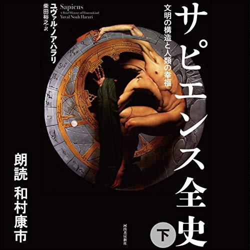 サピエンス全史 下 文明の構造と人類の幸福の詳細を見る
