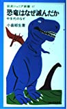 恐竜はなぜ滅んだか―中生代のなぞ (岩波ジュニア新書 87)