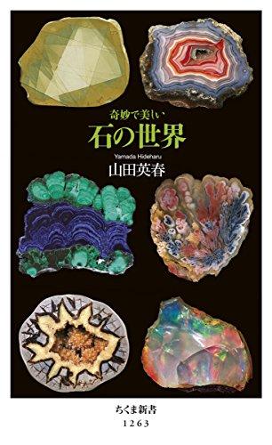 奇妙で美しい 石の世界 (ちくま新書 1263)の詳細を見る