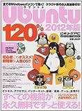 Ubuntu 120% 2012年版 初心者にもオススメ!超簡単な人気OS!! すべての機能が永久 (メディアボーイMOOK ビギナーズPC)