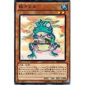 【 遊戯王 カード 】 《 粋カエル 》(ノーマル)【デュエリストエディション 4】de04-jp137