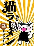 猫ラーメン 3 (BLADE COMICS) 画像