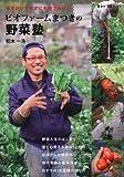 手をかけすぎずに有機でおいしく  ビオファームまつきの野菜塾 (毎日が発見ブックス)