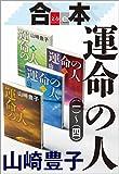 合本 運命の人(一)?(四)【文春e-Books】