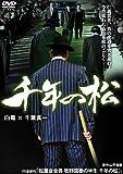 千年の松[DVD]