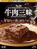 S&B 牛肉三昧 カリービーフ 180g×2箱