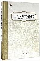 中外交通古地図集*