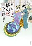 廓の桜-香木屋おりん(2) (双葉文庫)