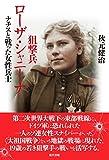 狙撃兵ローザ・シャニーナ—ナチスと戦った女性兵士