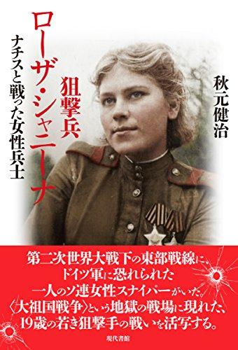 狙撃兵ローザ・シャニーナ―ナチスと戦った女性兵士の詳細を見る
