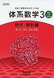 体系数学3(高校1,2年生用) 数式・関数編―中高一貫教育をサポートする 数と式,関数,図形の性質