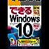 できるWindows 10 改訂2版 できるシリーズ